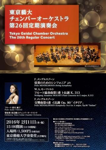 東京藝大チェンバーオーケストラ第26回定期演奏会
