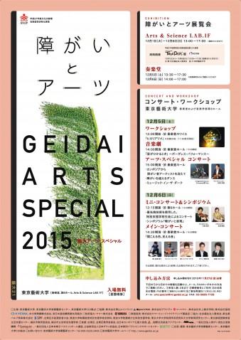 藝大21 藝大アーツ・スペシャル2015 障がいとアーツ