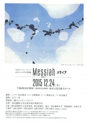 第65回チャリティーコンサート「メサイア」