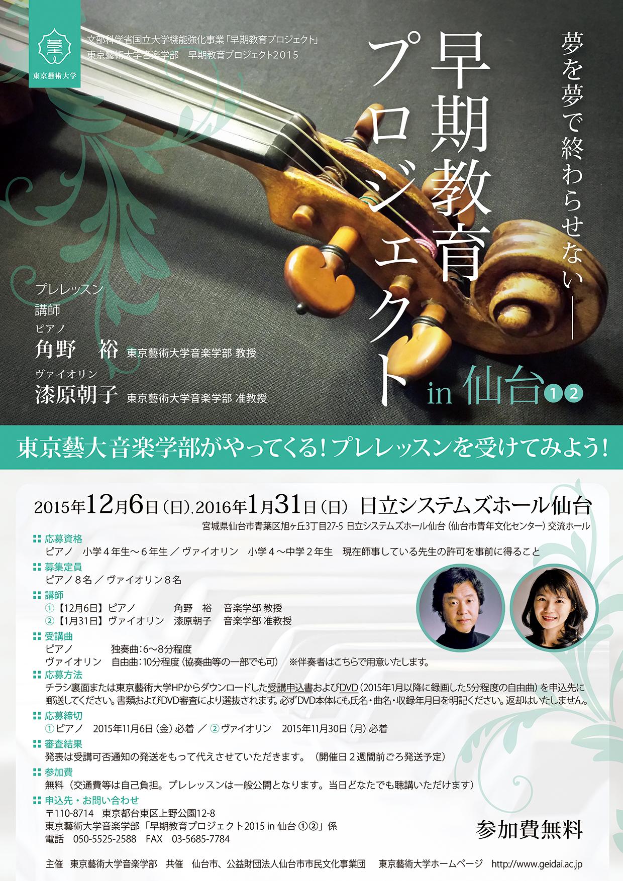 早期教育プロジェクトin仙台