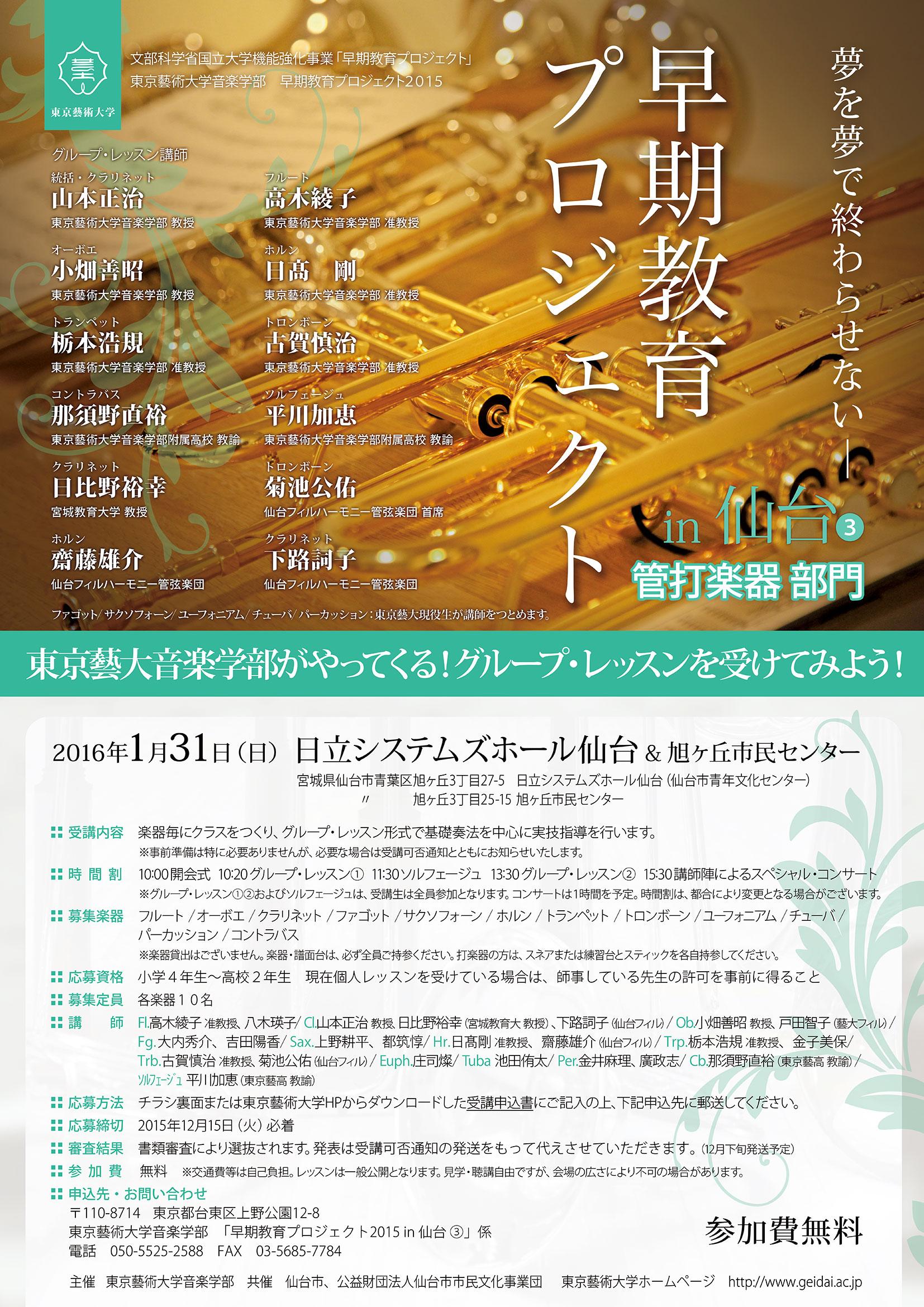 早期教育プロジェクトin仙台③