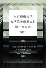 大学院美術研究科 博士審査展2015