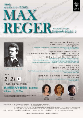上野の森オルガンシリーズ2015マックス・レーガー没後100年を記念して