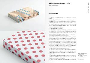 T5_TaiwanBooksDesignForefront