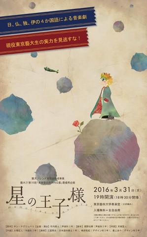 藝大21 第10回「奏楽堂企画学内公募」最優秀企画 『星の王子様』