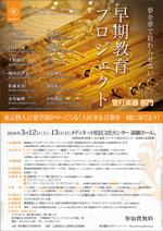 早期教育プロジェクト2015in宮崎
