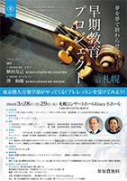 早期教育プロジェクト2015in札幌