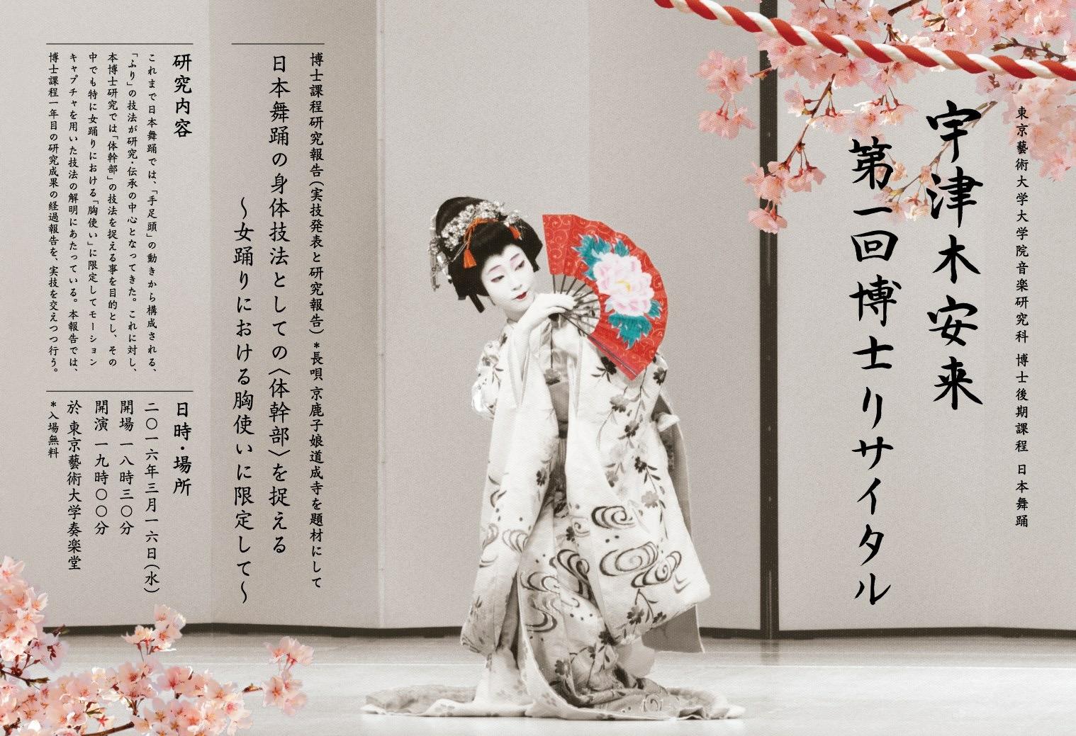 宇津木安来第一回博士リサイタル(日本舞踊)