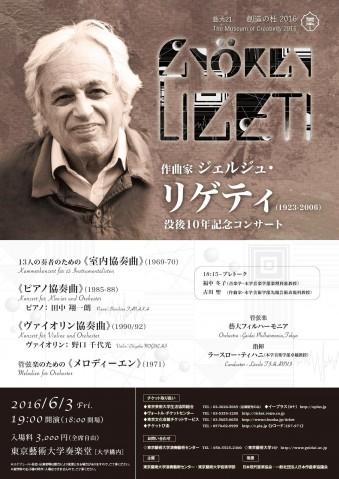 創造の杜2016 作曲家ジェルジュ・リゲティ