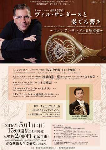 管打楽器シリーズ2016 ヴィル・サンダースと奏でる響き