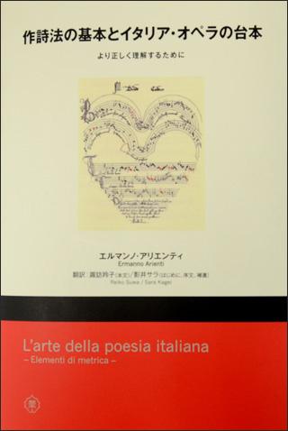 作詞法の基本とイタリア・オペラの台本 より正しく理解するため