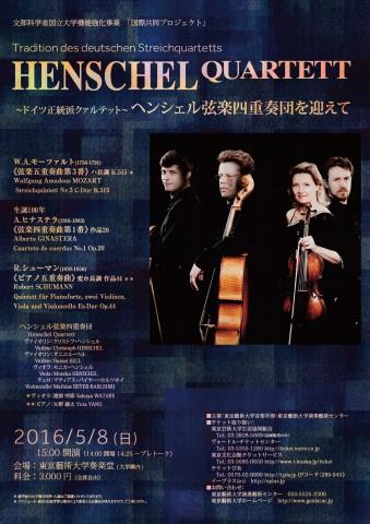 ヘンシェル弦楽四重奏団を迎えて