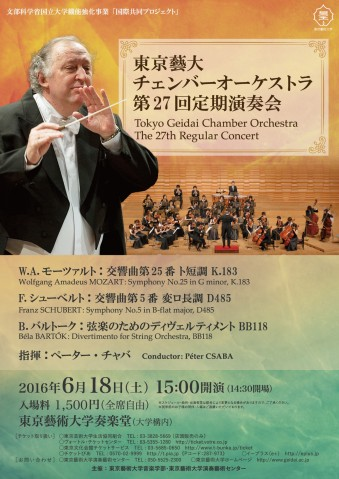 東京藝大チェンバーオーケストラ 第27回定期演奏会