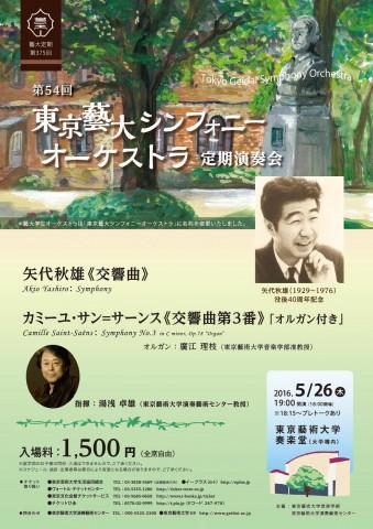 第54回 東京藝大シンフォニーオーケストラ定期演奏会