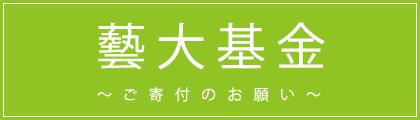 東京藝術大学   公開講座