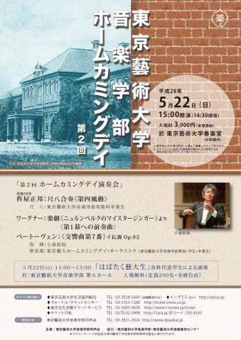 東京藝術大学音楽学部ホームカミングデイ第2回