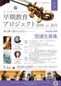早期教育プロジェクト2015in福井