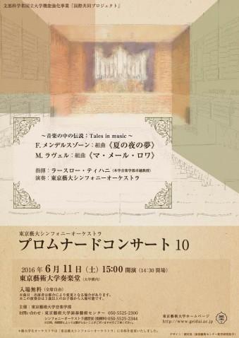東京藝大シンフォニーオーケストラ プロムナードコンサート10