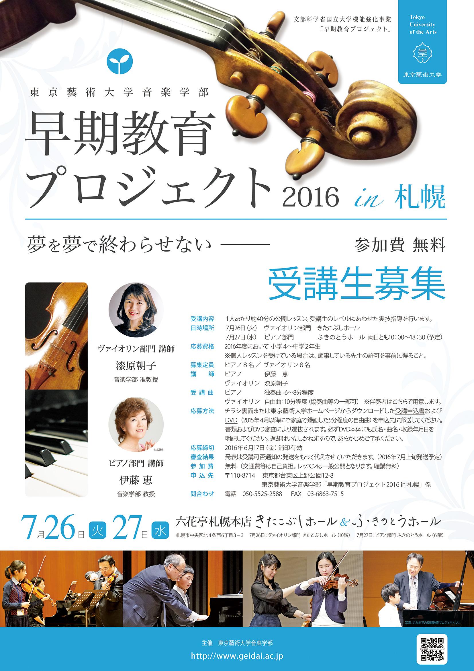 早期教育プロジェクト2016in札幌