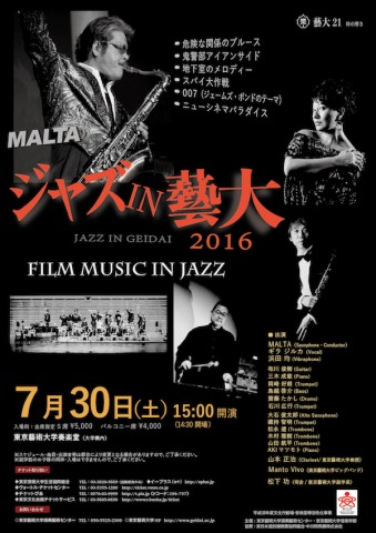 ジャズin藝大2016 Film Music in JAZZ