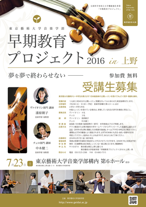 早期教育プロジェクト2016in上野