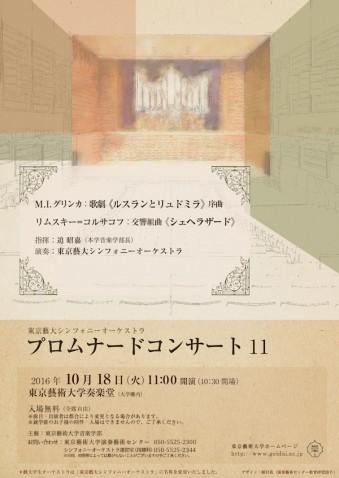 東京藝大シンフォニーオーケストラ プロムナードコンサート11