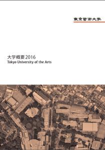 東京藝術大学大学概要2016