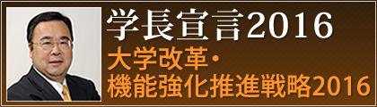 学長宣言2016