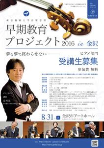 早期教育プロジェクト2016in金沢