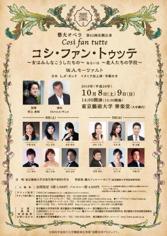 藝大オペラ第62回定期公演 W.A.モーツァルト コシ・ファン・トゥッテ