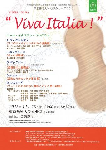 """弦楽シリーズ2016 日伊国交150周年 """"Viva Italia!"""""""