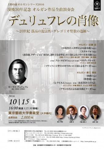 上野の森オルガンシリーズ2016 デュリュフレの肖像 没後30年記念 オルガン作品全曲演奏会