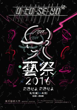 藝祭2016