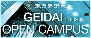 東京藝術大学音楽学部 第2回オープンキャンパス GEIDAI music OPEN CAMPUS 2016
