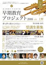 早期教育プロジェクト2016in上野2