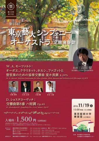 第55回 東京藝大シンフォニーオーケストラ定期演奏会