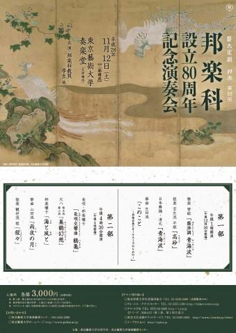 藝大定期邦楽第83回 邦楽科設立80周年記念演奏会【二部構成】