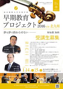早期教育プロジェクト2016in北九州