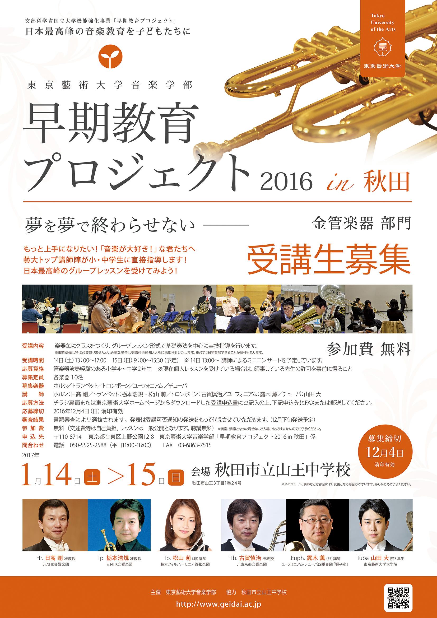 早期教育プロジェクト2016in秋田