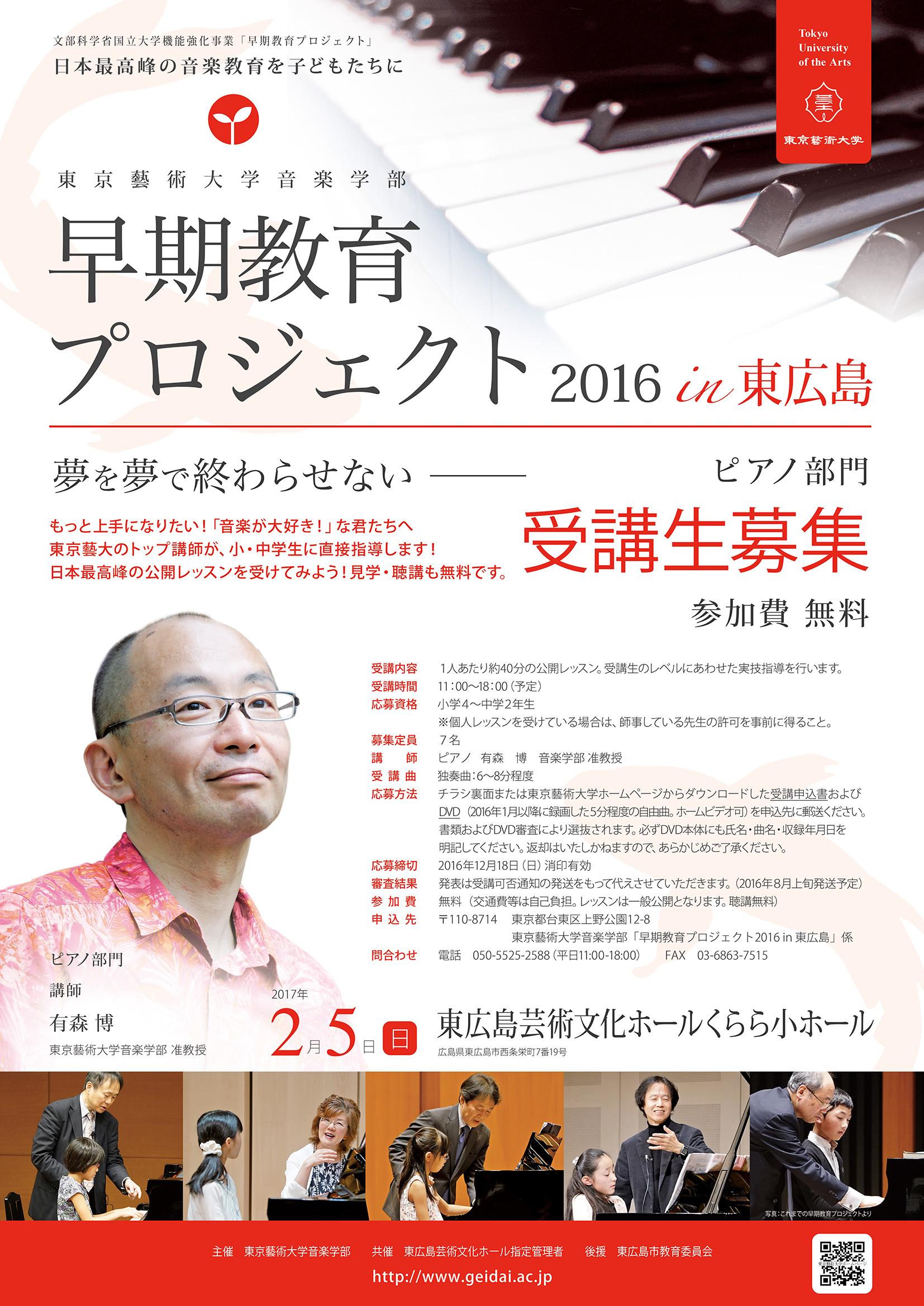 早期教育プロジェクト2016in東広島(ピアノ)