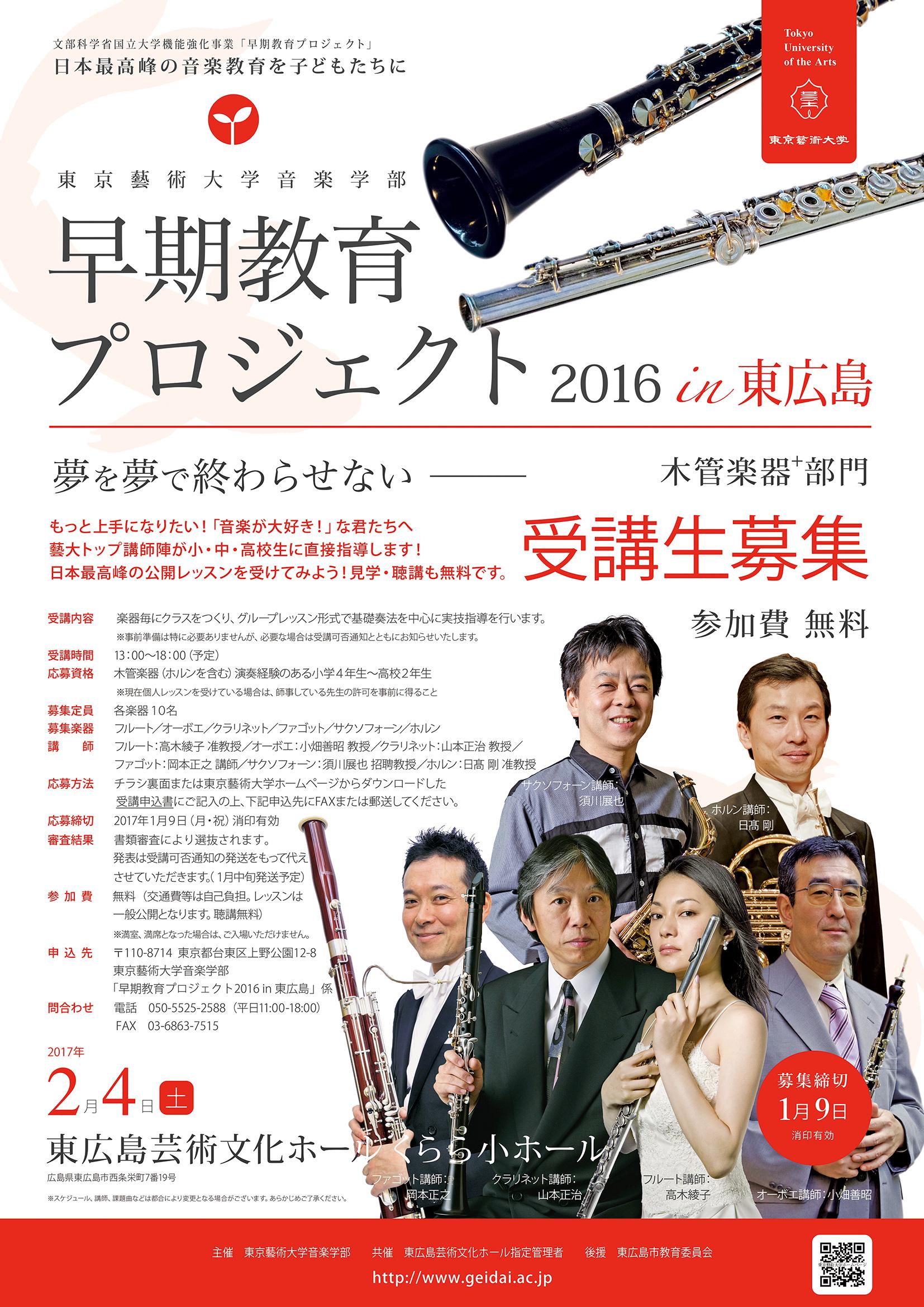 早期教育プロジェクト2016in東広島(木管楽器)