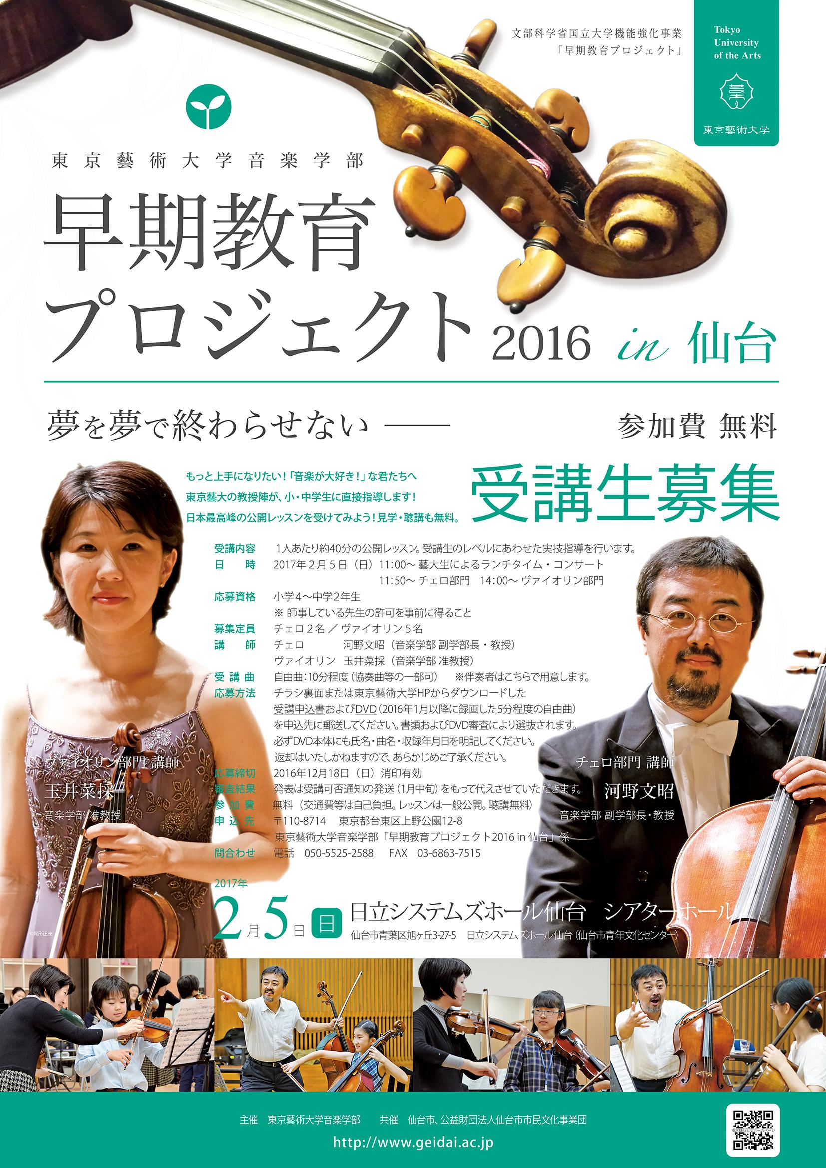 早期教育プロジェクト2016in仙台(チェロ・ヴァイオリン)