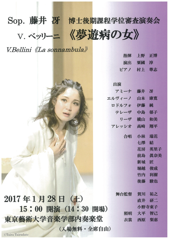藤井 冴(ソプラノ) 博士後期課程学位審査演奏会