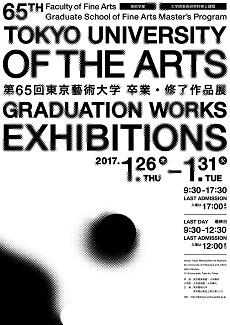 東京藝大第65回卒業・修了作品展