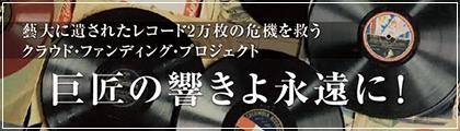 クリストファ・N・野澤氏旧蔵のSPレコードコレクションを救え