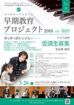 早期教育プロジェクト2016in仙台(ピアノ)