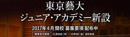 東京藝術大学ジュニア・アカデミー新設2017年4月開校