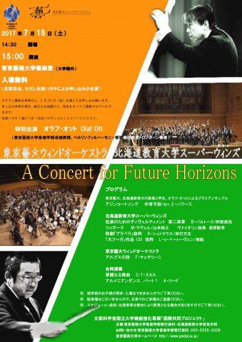 東京藝大ウィンドオーケストラ/北海道教育大学スーパーウィンズ ジョイントコンサート
