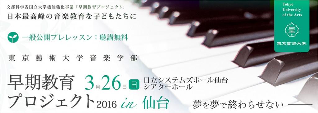 早期教育プロジェクト2016in仙台 ピアノ
