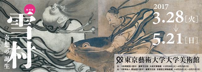 雪村-奇想の誕生- 東京藝術大学大学美術館 特別展